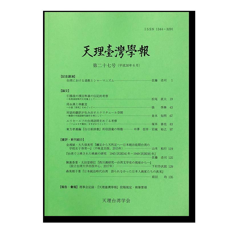 天理臺灣學報 第27号 平成30年6月 2018年