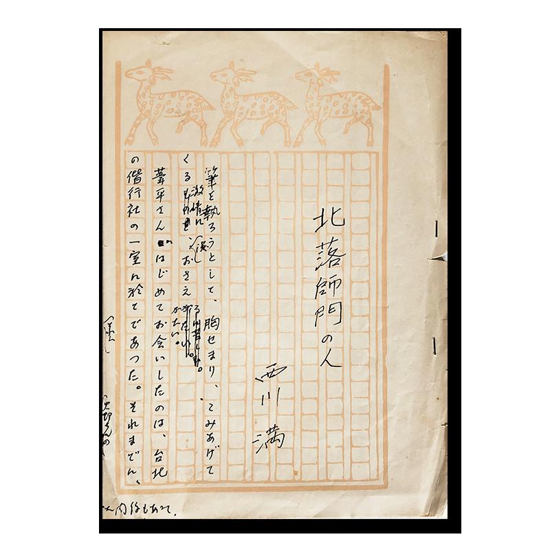 北落師門の人 西川満 自筆原稿
