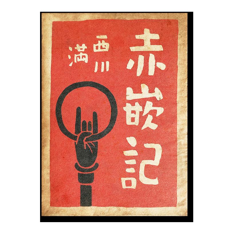 赤嵌記 書物展望社版 西川満