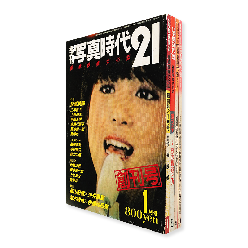 SUPER PHOTO MAGAZINE 21 complete 4 volumes set