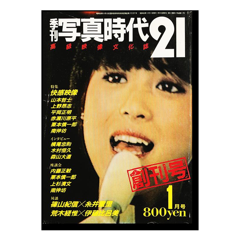 SUPER PHOTO MAGAZINE 21 No.1 Daido Moriyama, Nobuyoshi Araki