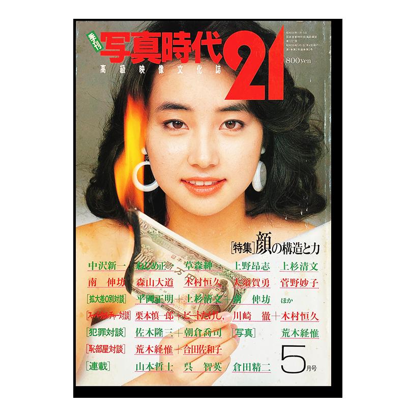 SUPER PHOTO MAGAZINE 21 No.2 Daido Moriyama, Nobuyoshi Araki