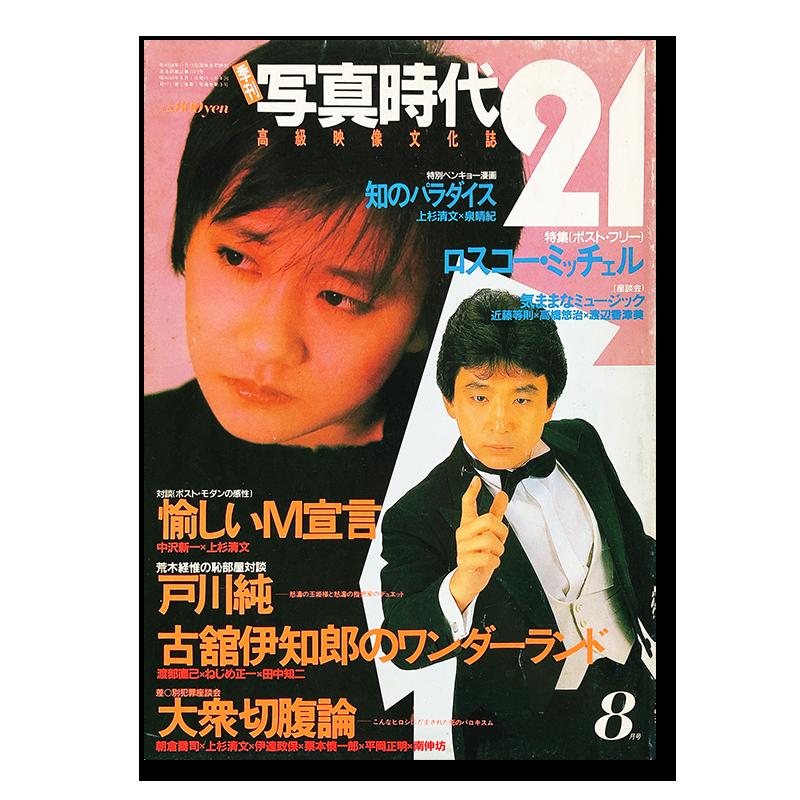 SUPER PHOTO MAGAZINE 21 No.3 Nobuyoshi Araki, Seiji Kurata