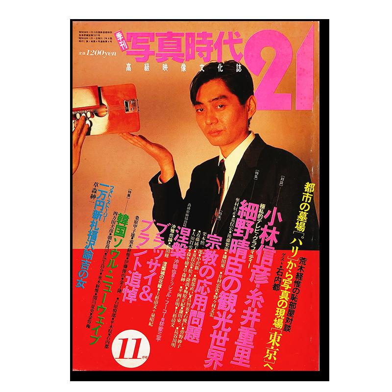 SUPER PHOTO MAGAZINE 21 No.4 Nobuyoshi Araki, Miyako Ishiuchi