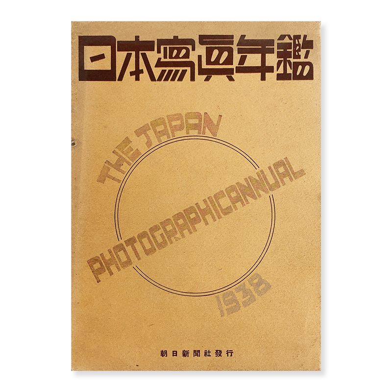 THE JAPAN PHOTOGRAPHIC ANNUAL 1938