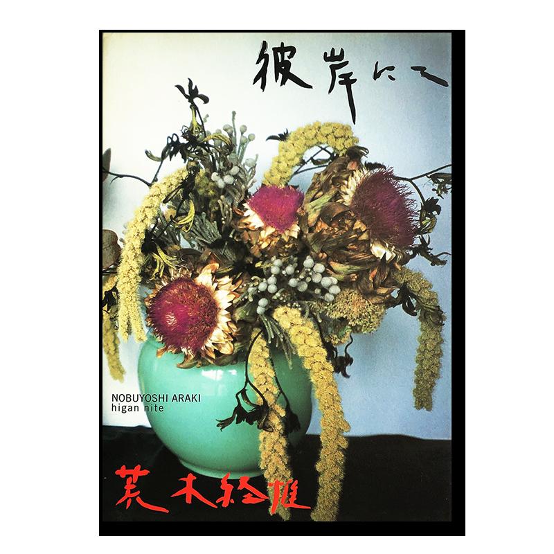NOBUYOSHI ARAKI: higan nite