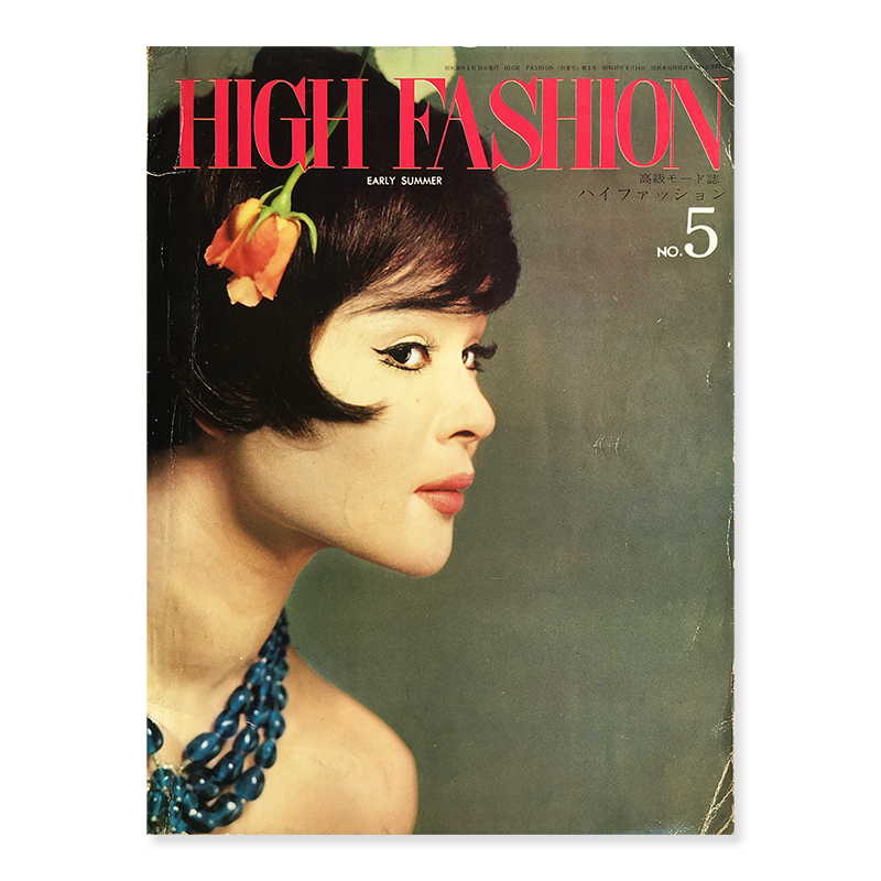 HIGH FASHION No.5 Early Summer 1961