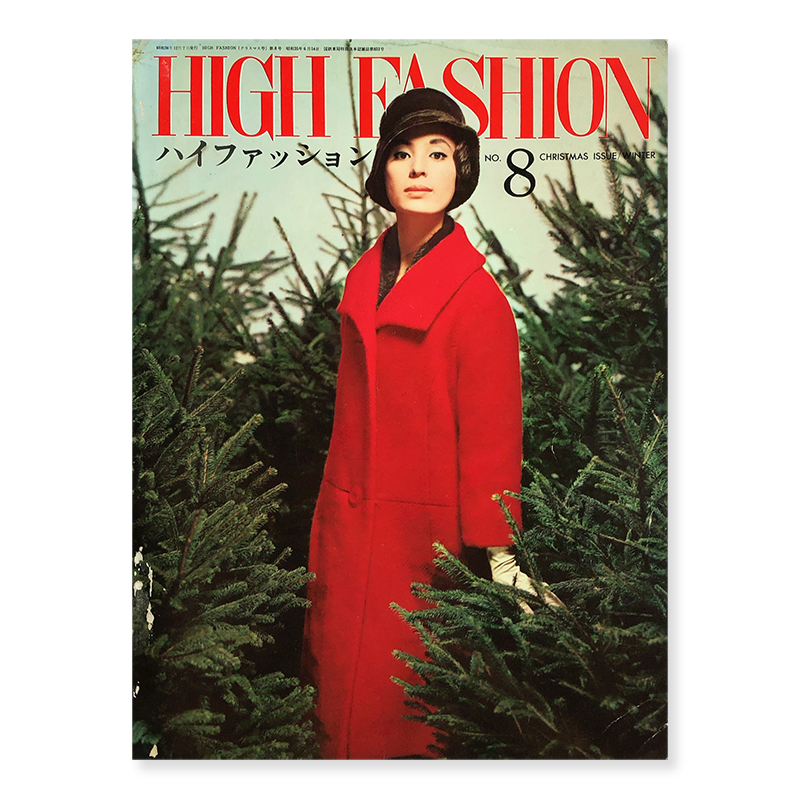 HIGH FASHION No.8 Christmas Issue/Winter 1961