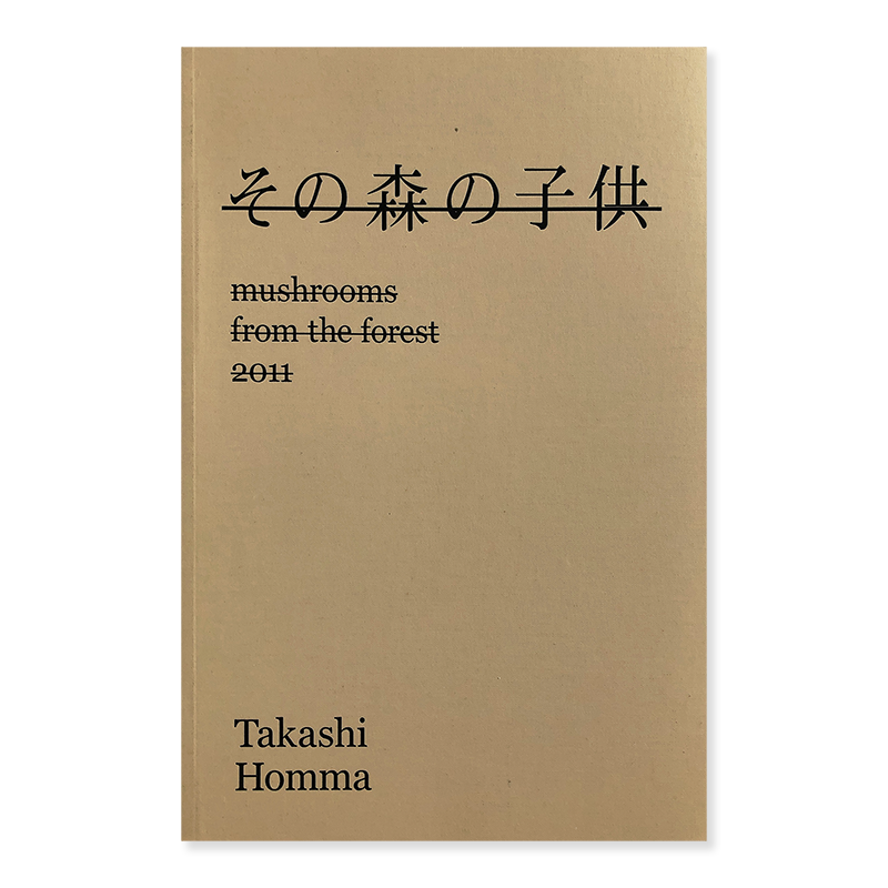 mushrooms from the forest 2011 Beige Edition by Takashi Homma