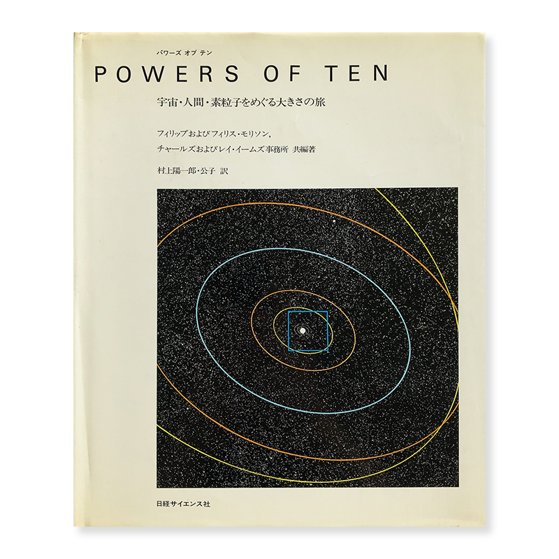 POWERS OF TEN Philip and Phylis Morrison, Charles and Ray Eames