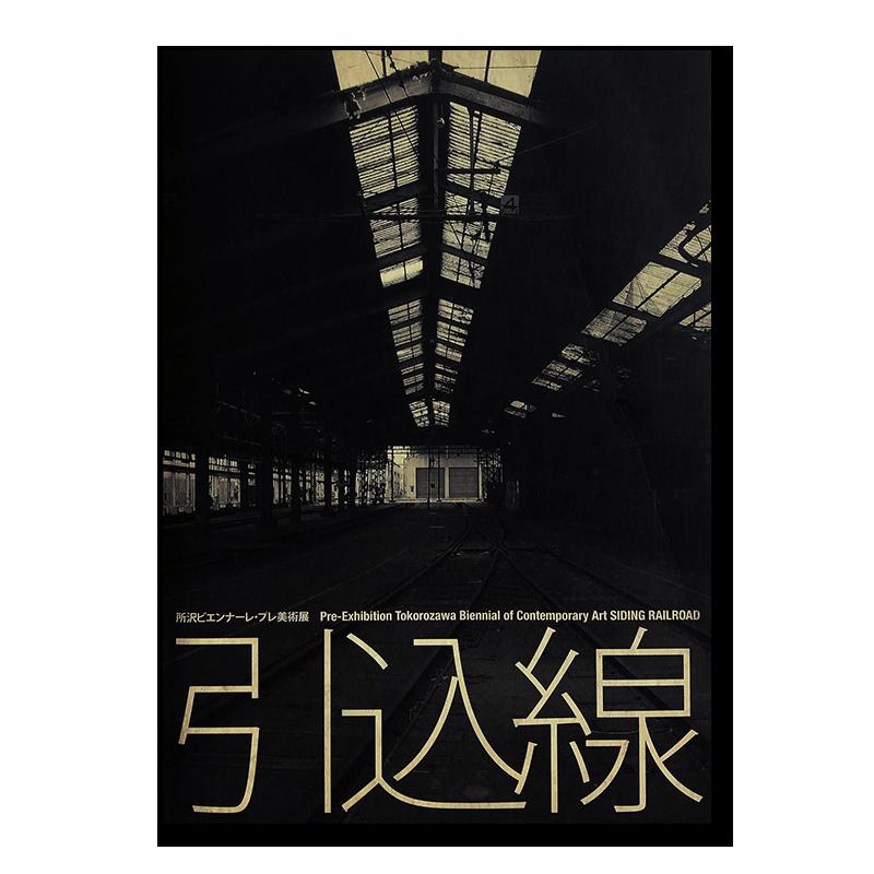 Pre-Exhibition Tokorozawa Biennial of Contemporary Art SIDING RAIL ROAD 2008