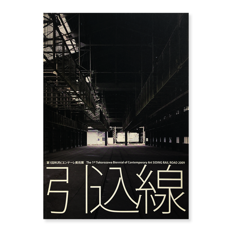 The 1st Tokorozawa Biennial of Contemporary Art SIDING RAIL ROAD 2009