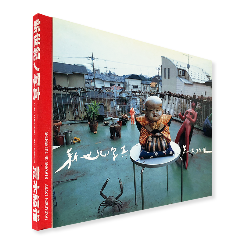 SHINSEIKI NO SHASHIN by ARAKI NOBUYOSHI