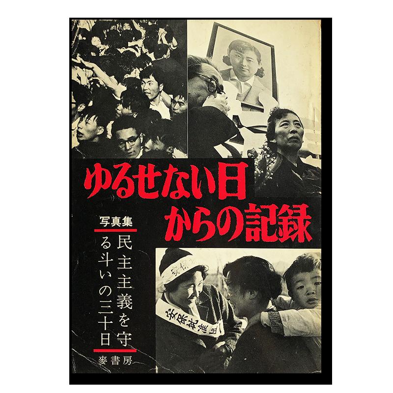 YURUSENAIHIKARANOKIROKU by Shigeichi Nagano etc...