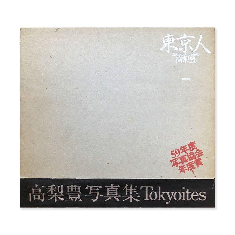 TOKYOITES(Tokyo-Jin) by Yutaka Takanashi *with Obi<br>東京人 1978-1983 高梨豊 写真集