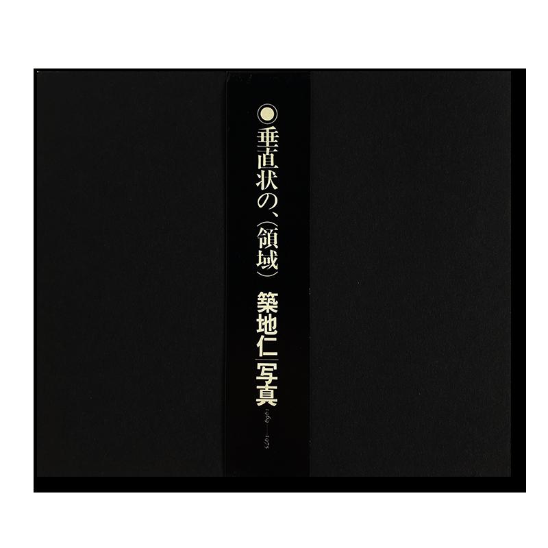 Vertical, (DOMAIN) by Hitoshi Tsukiji
