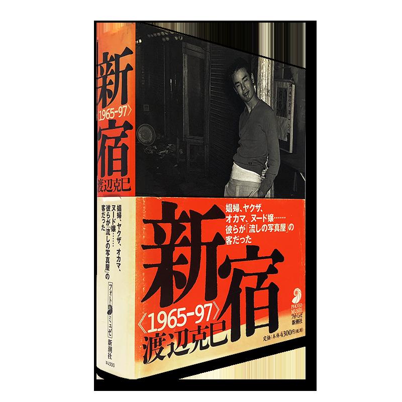 SHINJUKU 1965-97 Photo Musee by KATSUMI WATANABE