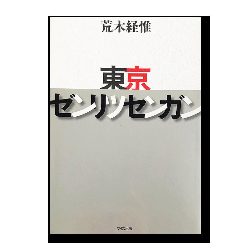 TOKYO ZENRITSUSENGAN by ARAKI NOBUYOSHI *signed