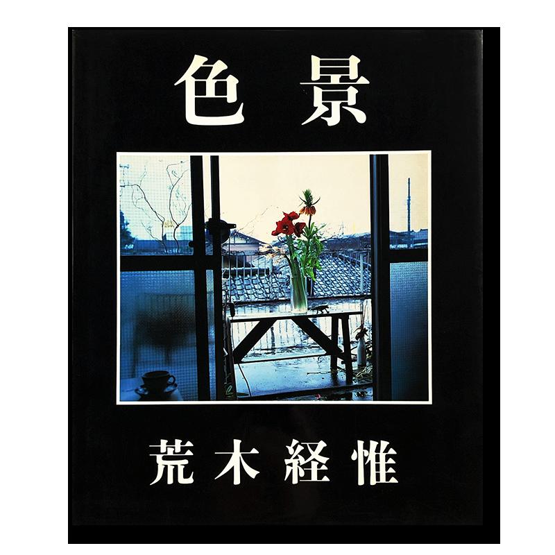Shikikei(Colorscapes) by ARAKI NOBUYOSHI *signed