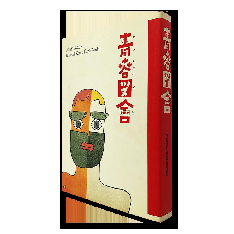 SEISYUN-ZUE Takashi Kono: Early Works