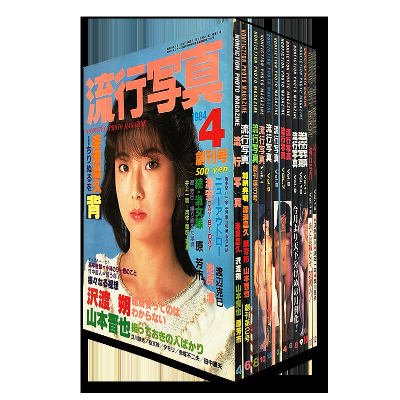 NONFICTION PHOTO MAGAZINE complete 13 volumes set