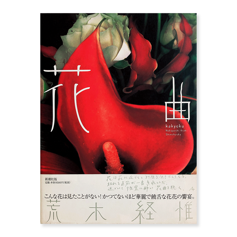 KAKYOKU by Nobuyoshi Araki *signed