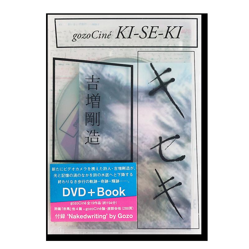 gozoCine KI-SE-KI by Gozo Yoshimasu *unopened