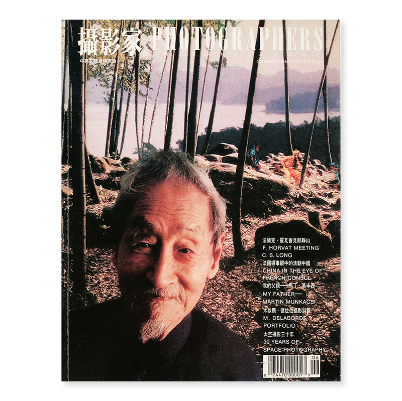 PHOTOGRAPHERS INTERNATIONAL No.2 1992 JUNE