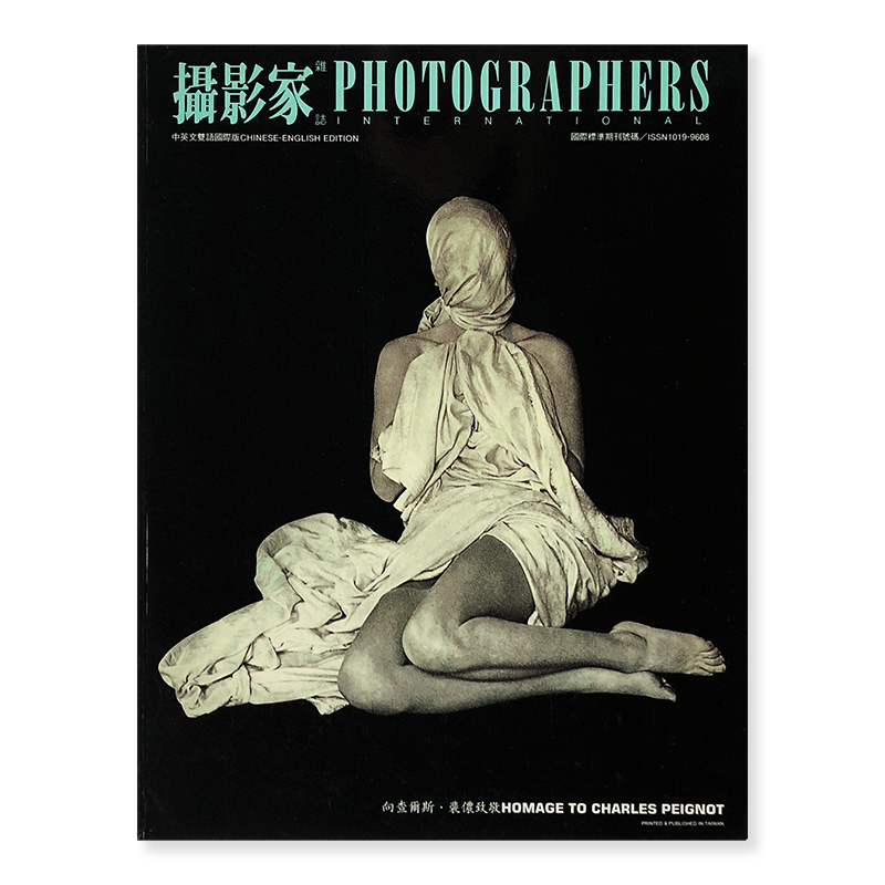 PHOTOGRAPHERS INTERNATIONAL No.7 1993 CHARLES PEIGNOT