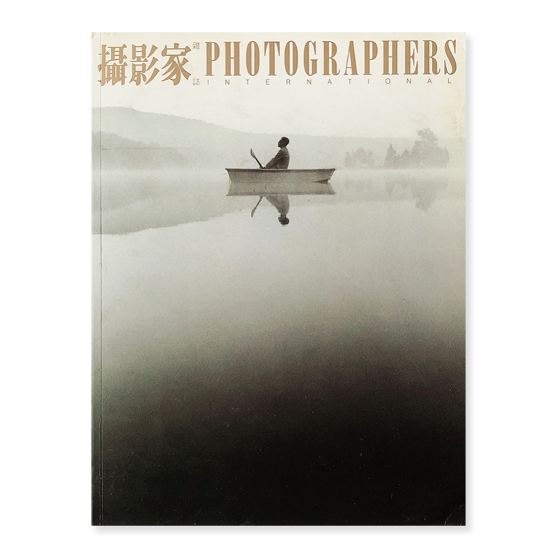 PHOTOGRAPHERS INTERNATIONAL No.14 1994 JUNE