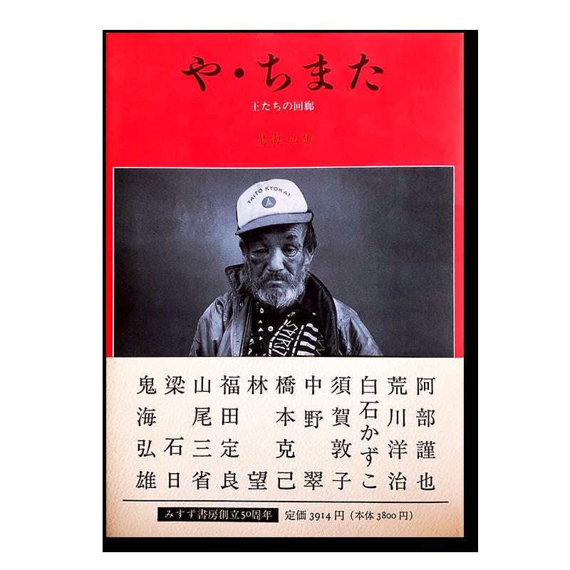 YA-CHIMATA by Hiroh Kikai