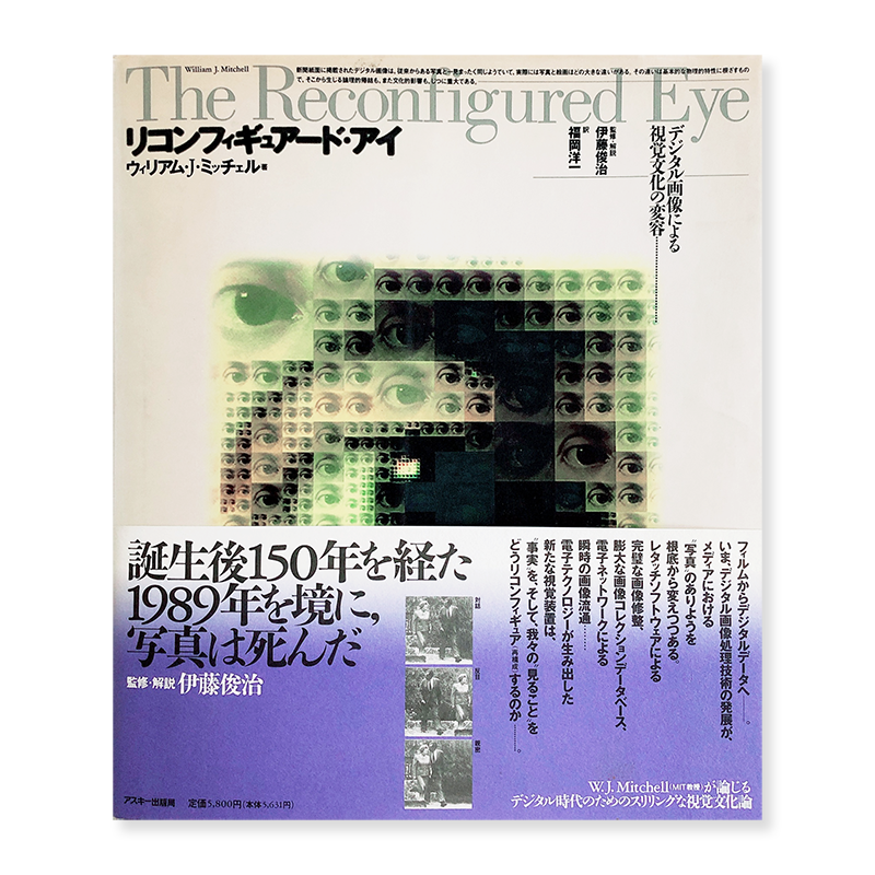 William J. Michell: The Reconfigured Eye Japanese edition