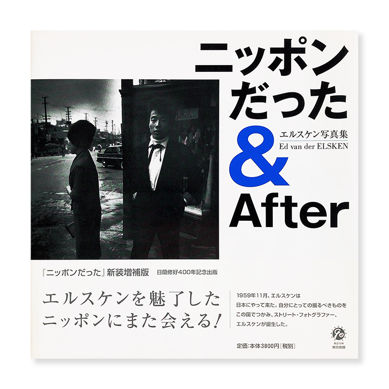 NIPPON DATTA & AFTER by Ed Van Der Elsken