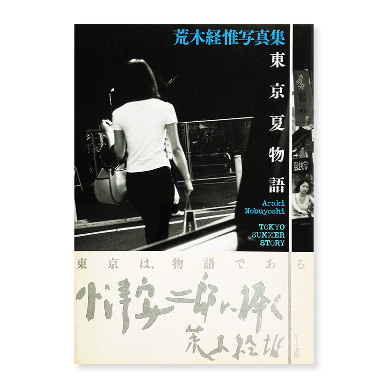 Nobuyoshi Araki: TOKYO SUMMER STORY