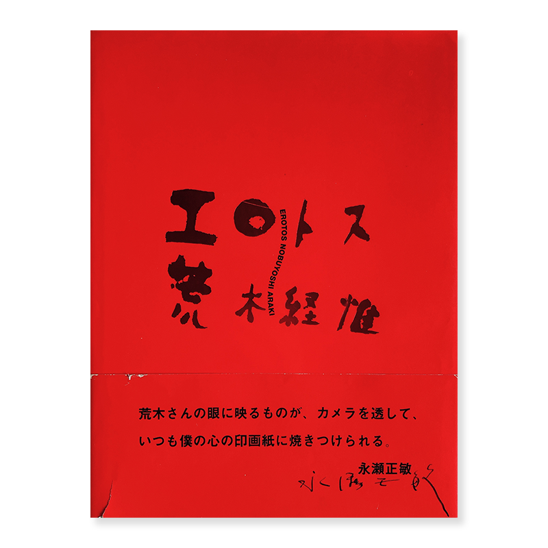 EROTOS by Nobuyoshi Araki