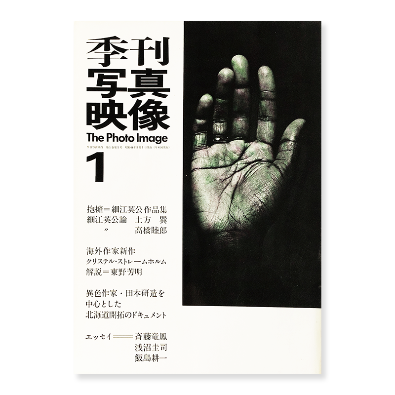 The Photo Image vol.1 1969