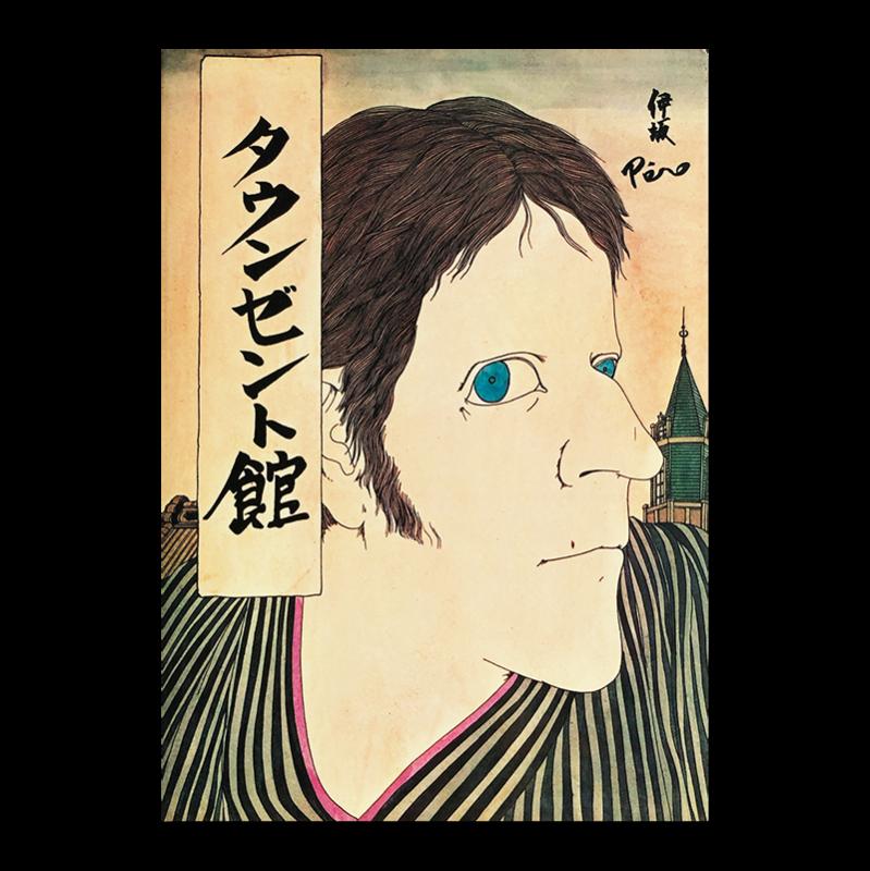 TOWNSEND HOTEL Miyuki Illustrators Series 1 Yoshitaro Isaka