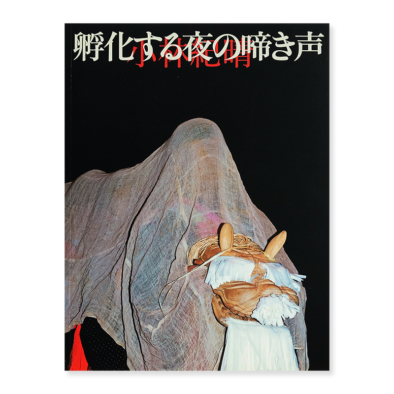 Primitive Cries in the Night by Kisei Kobayashi