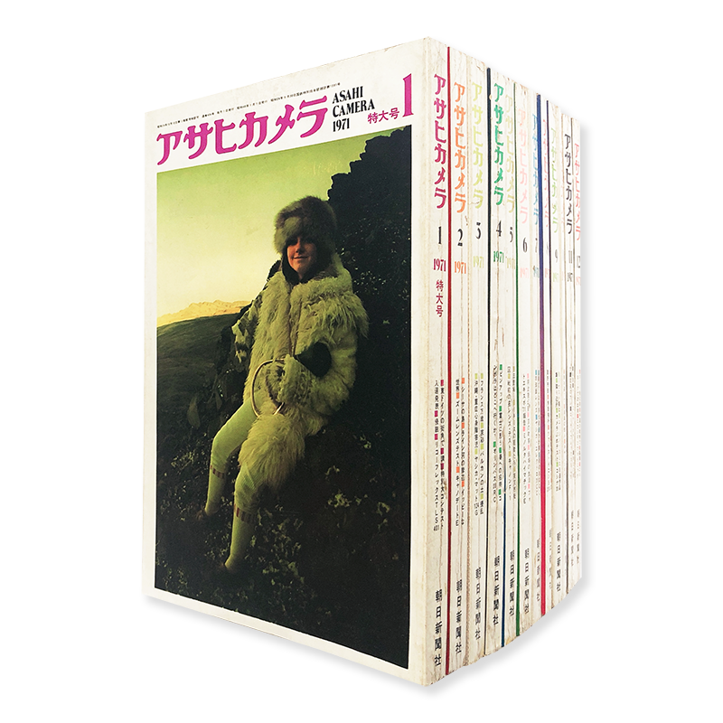 ASAHI CAMERA MAGAZINE complete 12 volumes set in 1971
