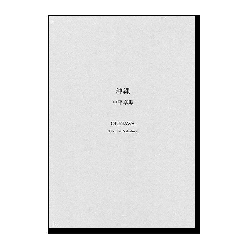 OKINAWA by Takuma Nakahira *unopened