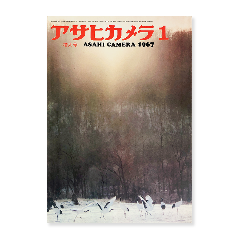ASAHI CAMERA Vol.405 January 1967 KEN DOMON etc..