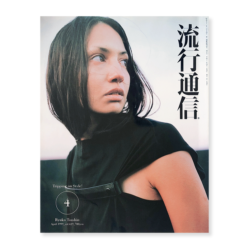 Ryuko Tsushin April 1999 vol.429 included MARTIN MARGIELA 1999 s/s