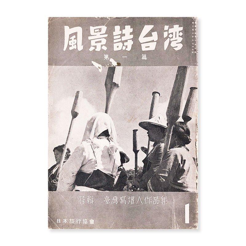 風景詩台湾 第一篇 特輯 臺灣寫壇人作品集