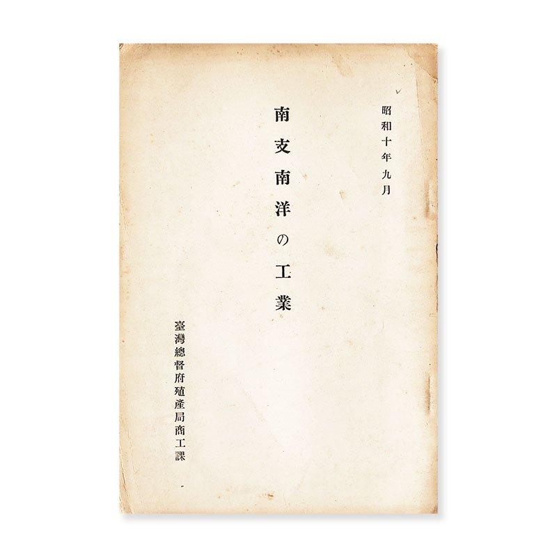 南支南洋の工業 台湾総督府殖産局商工課 昭和十年九月