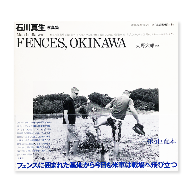 FENCES, OKINAWA by Mao Ishikawa