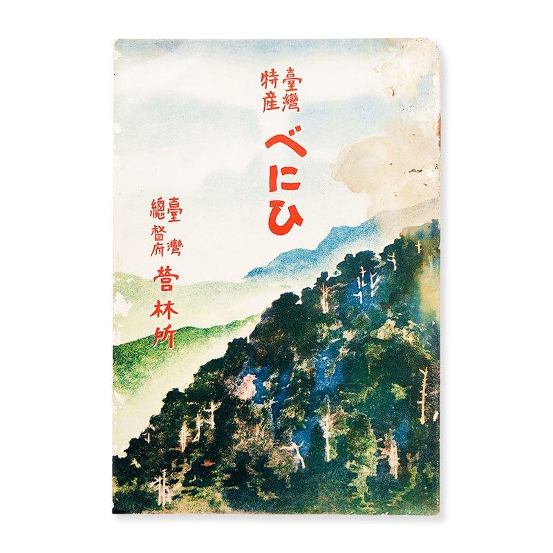 臺灣特産 べにひ 台湾総督府営林所