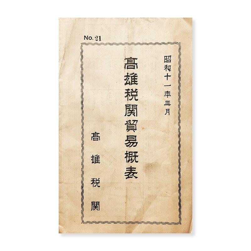 高雄税関貿易概表 昭和十一年三月 No.21 高雄税関