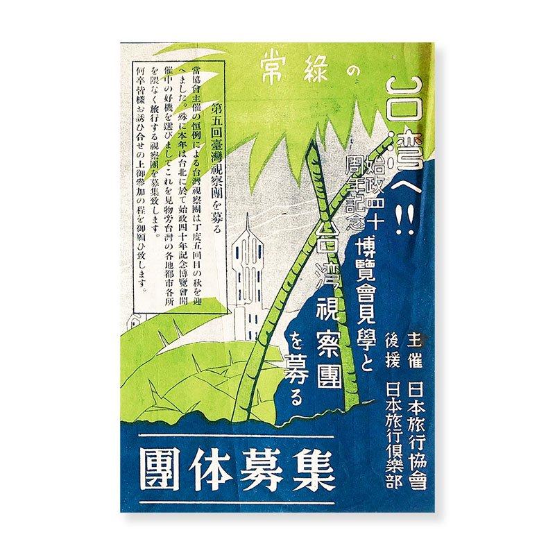 常緑の台湾へ!! 始政四十周年記念 博覧会見学と台湾視察団を募る