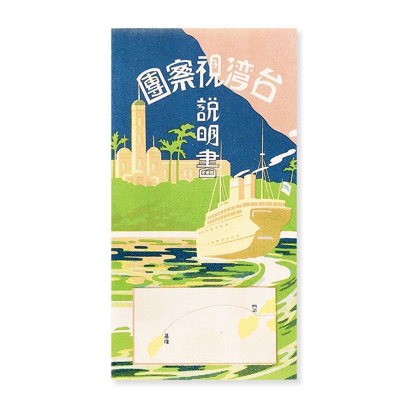 台湾視察團説明書 日本旅行會 主催 1929年