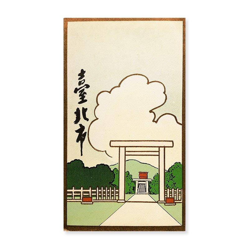 台北市大観 鳥瞰図 金子常光 1935年